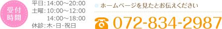 [受付 時間]平日:14:00〜20:00 土曜:10:00〜12:00 14:00〜18:00 休診:木・日・祝日 [ホームページを見たとお伝えください]072-834-2987